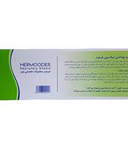 پد بهداشتی اپیلاسیون هرمودر 50 عددی