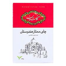 چای هندوستان ممتاز گلستان 500 گرمی