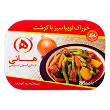 خوراک لوبیا سبز با گوشت هانی 285 گرمی