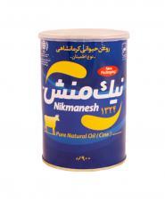 روغن حیوانی کرمانشاهی مخصوص گوسفندی نیک منش ۹۰۰ گرمی