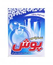 نمک ظرفشویی پوش 2 کیلوگرمی