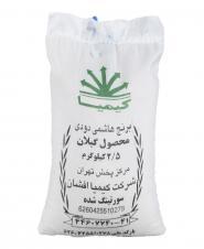 برنج هاشمی دودی 2.5 کیلویی کیمیا