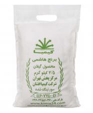 برنج هاشمی 2.5 کیلویی کیمیا