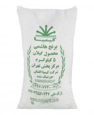 برنج هاشمی 5 کیلویی کیمیا