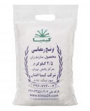 برنج رمضانی 2.5 کیلویی کیمیا