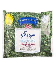 سبزی قورمه منجمد 400 گرمی سرد و تازه