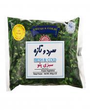 سبزی پلو منجمد 400 گرمی سرد و تازه