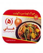 خوراک لوبیا سبز با گوشت 285 گرمی هانی