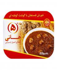 خورش فسنجان با گوشت کوفته ای 220 گرمی هانی