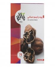 گرد لیمو عمانی 75 گرمی پالیز