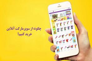 خرید اینترنتی از سوپرمارکت انلاین