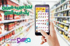 سوپرمارکت اینترنتی مواد غذایی میسو مارکت در مشهد